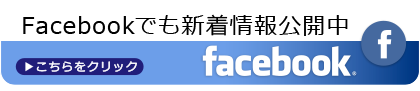 facebookでも新着情報更新中