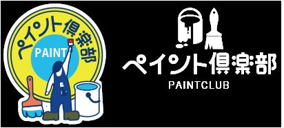 ペイント倶楽部||外壁塗装はペイント倶楽部でおすすめの職人直営の優良塗装店を検索!塗装のことなら地元の塗装店に