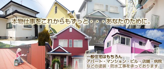 愛知県の塗装店