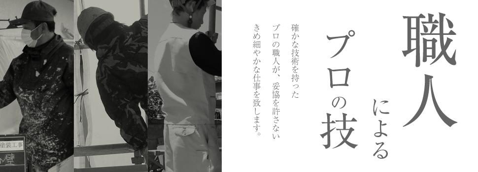 茨城県水戸市東台2-3-8・中島塗装工業