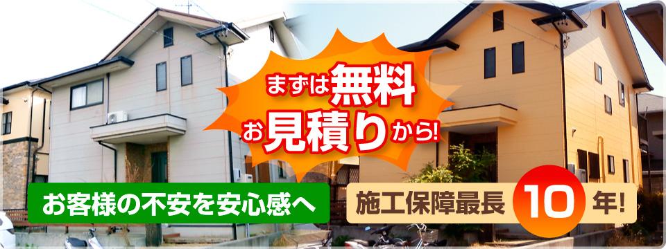 浜松市のうえま塗装のご紹介です。