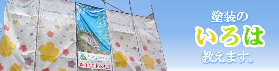 千葉県成田市 塗装店 いろは株式会社