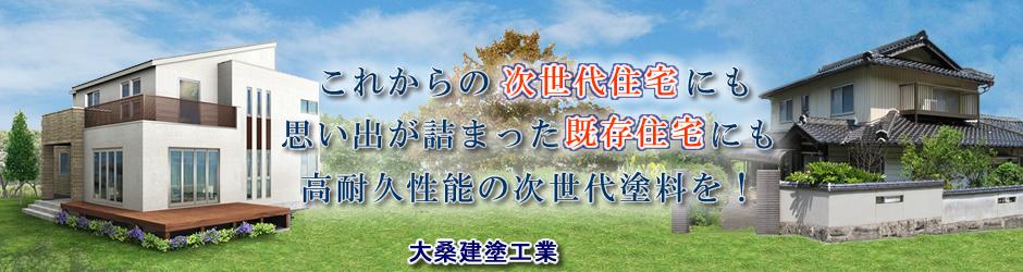 有限会社大桑建塗工業(三重県鈴鹿市)