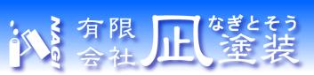 神奈川県横浜市泉区中田北1-25-29:有限会社 凪塗装