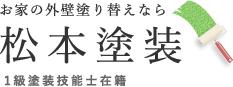 松本塗装logo