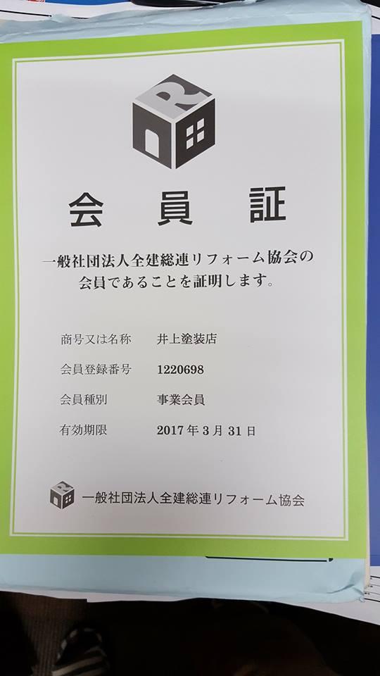 井上塗装店(下伊那郡 高森町)