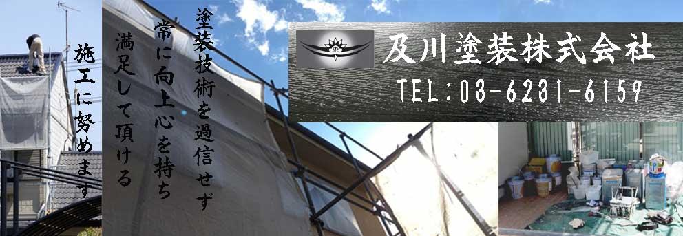 及川塗装株式会社:東京都台東区上野7-3-9-613 アルベルゴ上野
