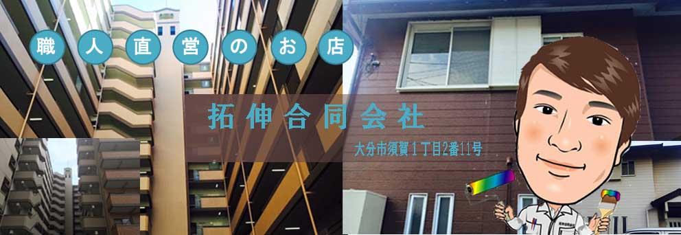拓伸合同会社:大分県大分市須賀1-2-11