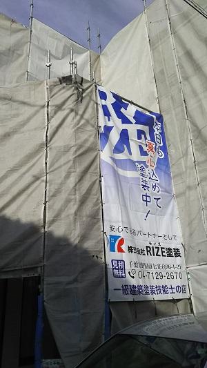 野田市の外壁塗装