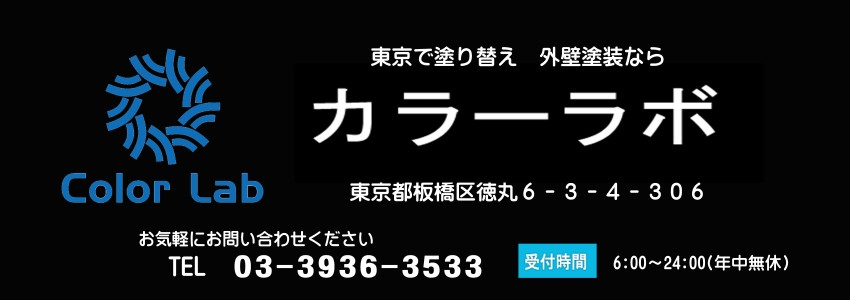 「カラーラボ」東京都板橋区徳丸6-3-4-306