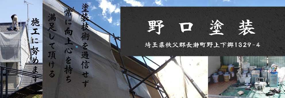 野口塗装・埼玉県秩父郡長瀞町野上下郷1329-4