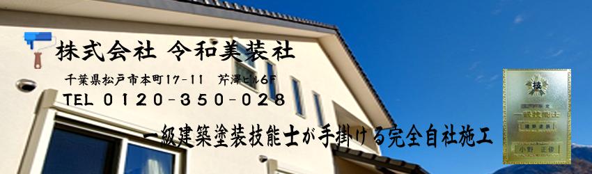「株式会社令和美装社」千葉県松戸市本町17-11 tel:0120-350-028