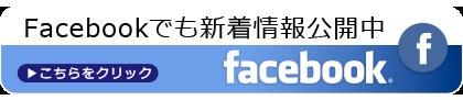 facebookでも新着情報更新中|外壁塗装はペイント倶楽部でおすすめの塗装店