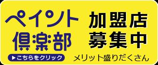 ペイント倶楽部加盟店募集中||日本全国の優良な塗装店を募集|
