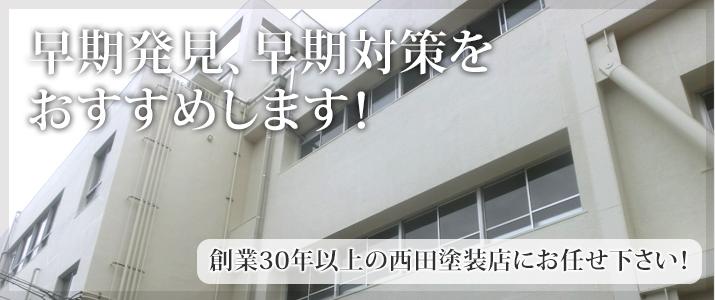 大阪府茨木市株式会社西田塗装
