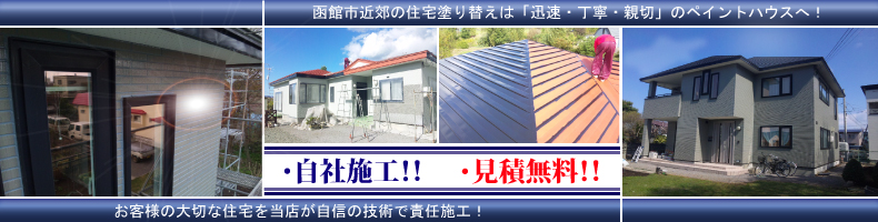 北海道函館市海岸町15-3 函館ペイントハウス
