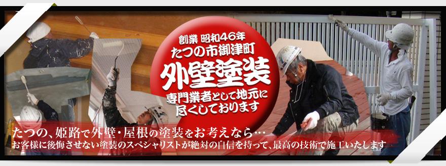 兵庫県たつの市御津町釜屋22-2 かさい塗装店