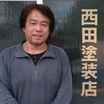 大阪府茨木市 株式会社西田塗装店