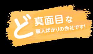 岐阜県安八郡 塗装店大橋美装image
