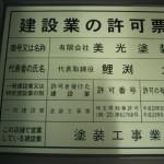 建築業許可票(塗装)