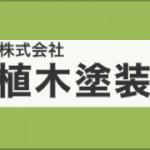 栃木県栃木市植木塗装