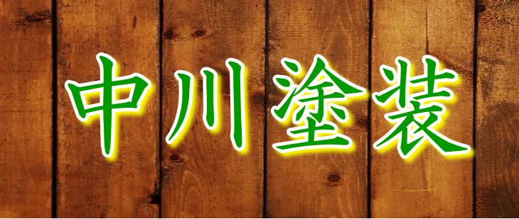 「有限会社中川塗装」広島県安芸郡熊野町城之堀2丁目8番10号