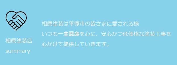 平塚市 塗装店コンセプト