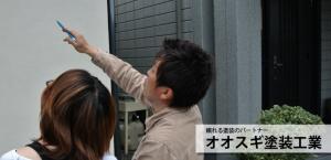 静岡市の外壁塗装パートナー