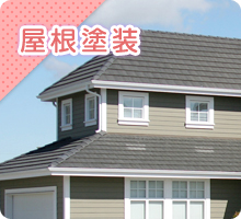 業務内容:屋根塗装