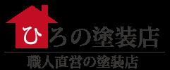 ひろの塗装店ロゴ