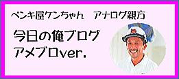 ペンキ屋ケンちゃんブログ