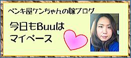 進栄建装ケンちゃんの嫁ブログ