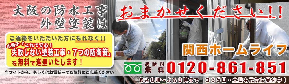 淀川区の外壁塗装です。「関西ホームライフ」大阪市淀川区西三国1-21-43 tel:0120-861-851