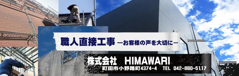 株式会社HIMAWARI:東京都町田市小野路町4374ー4 TEL:042-860-5117