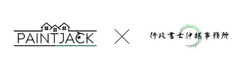 ペイントジャックを運営する株式会社伸越アーキテクト