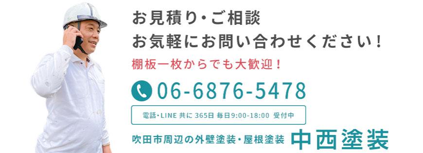 電話:06-6876-5478