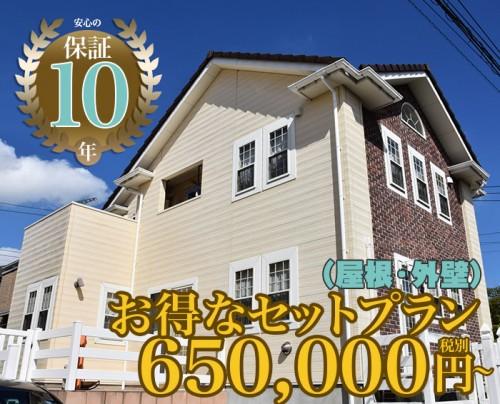 外壁と屋根の塗装価格