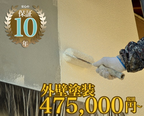 外壁の塗装価格