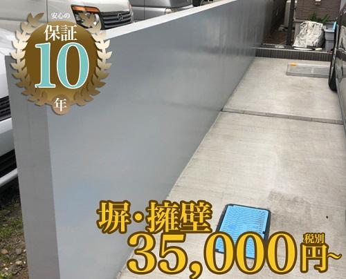 塀の塗装価格