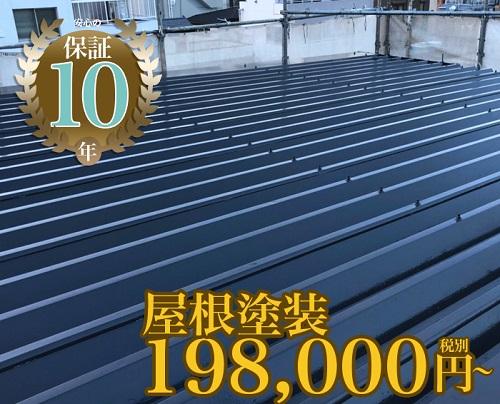 屋根の塗装価格